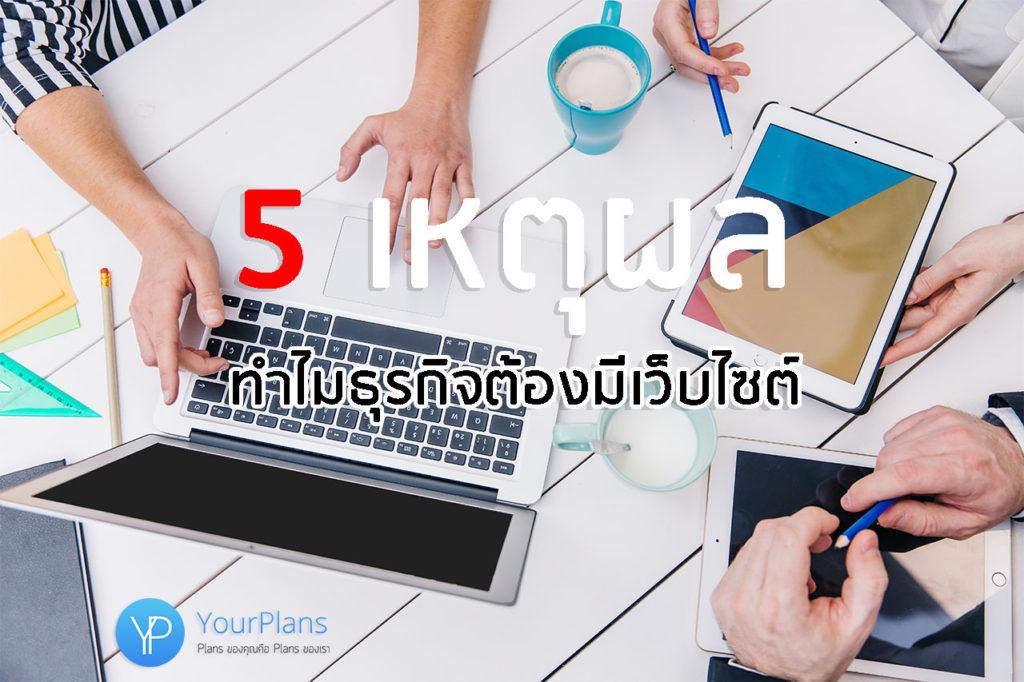 5 เหตุผล!! ทำไมธุรกิจต้องมีเว็บไซต์
